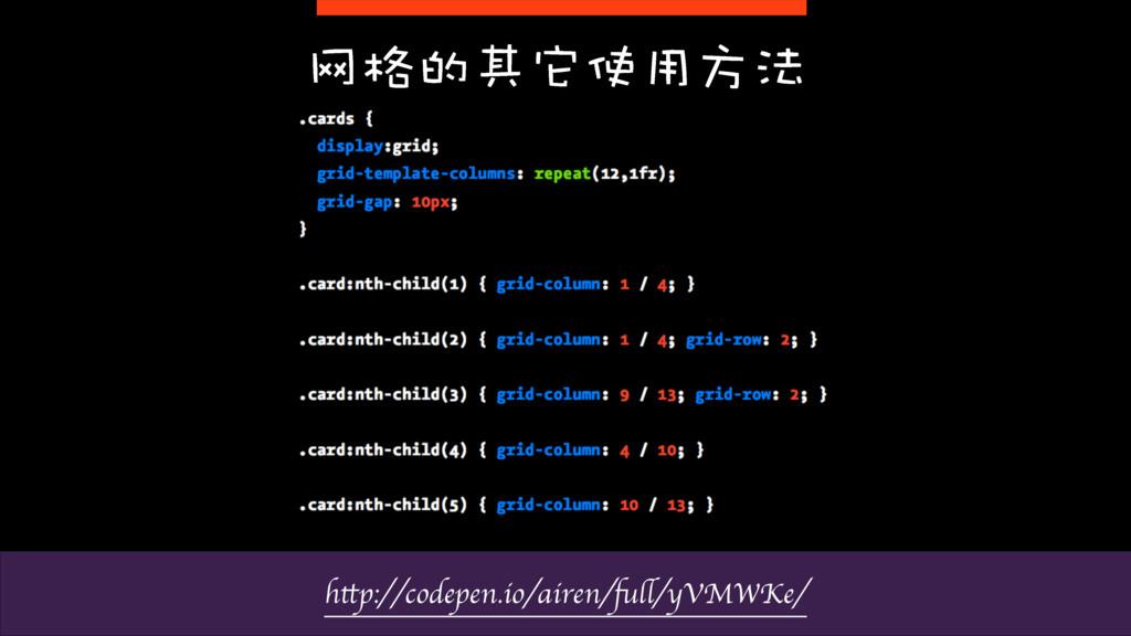 共㩜䢤⎖ⶣ↟䝈㟙㻵 http://codepen.io/airen/full/yVMWKe/