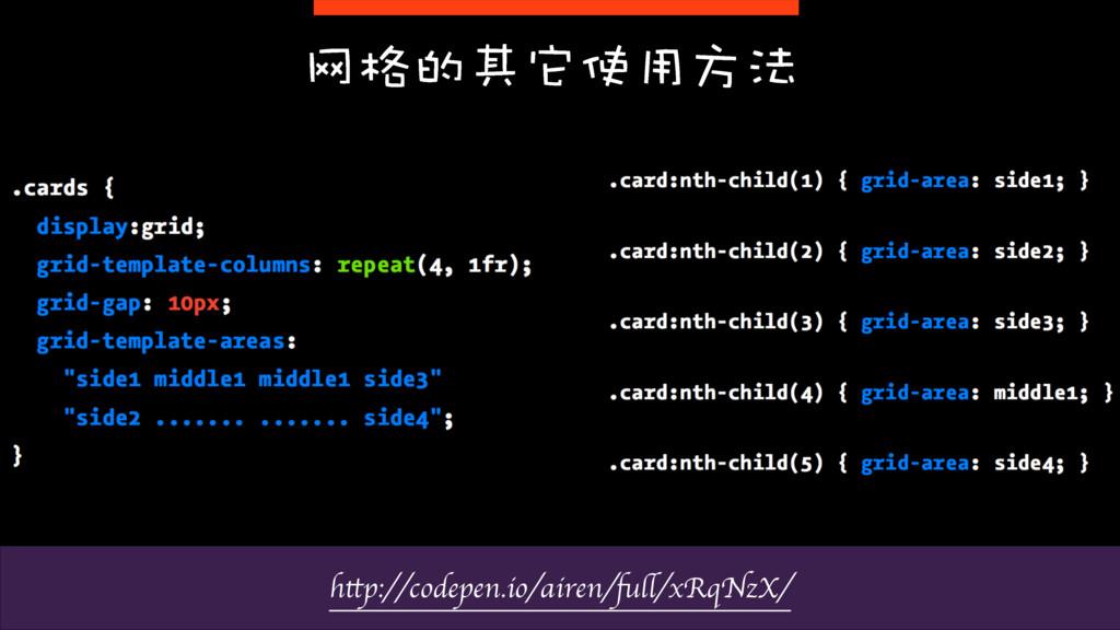 共㩜䢤⎖ⶣ↟䝈㟙㻵 http://codepen.io/airen/full/xRqNzX/
