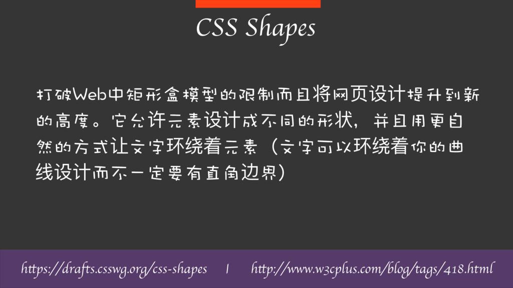 CSS Shapes 㑳䩔9GD⁍䨉ㆂ䣲㱁⦫䢤桰刬‴将共⻚页设计㗰╧㟐 䢤泸テԋⶣ⍡许⍣佀...