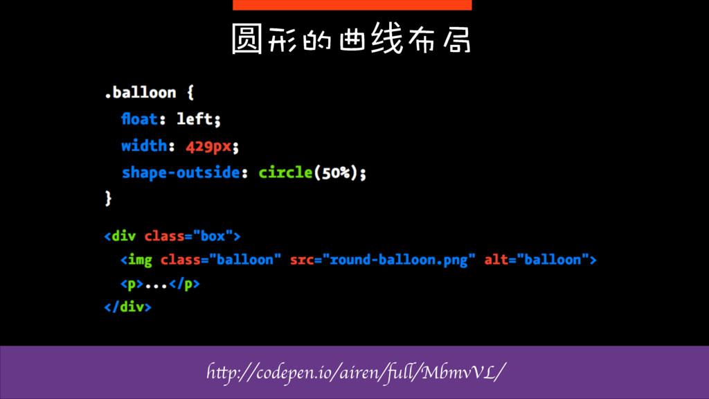 圆ㆂ䢤㤒线〣 http://codepen.io/airen/full/MbmvVL/