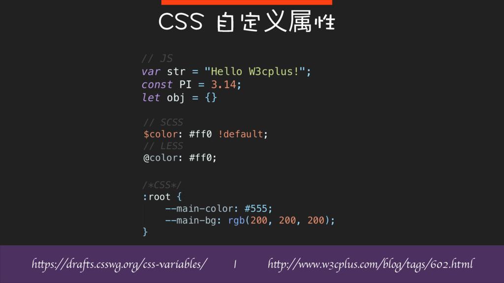 %55吊ⶺ义属㉇ https://drafts.csswg.org/css-variable...