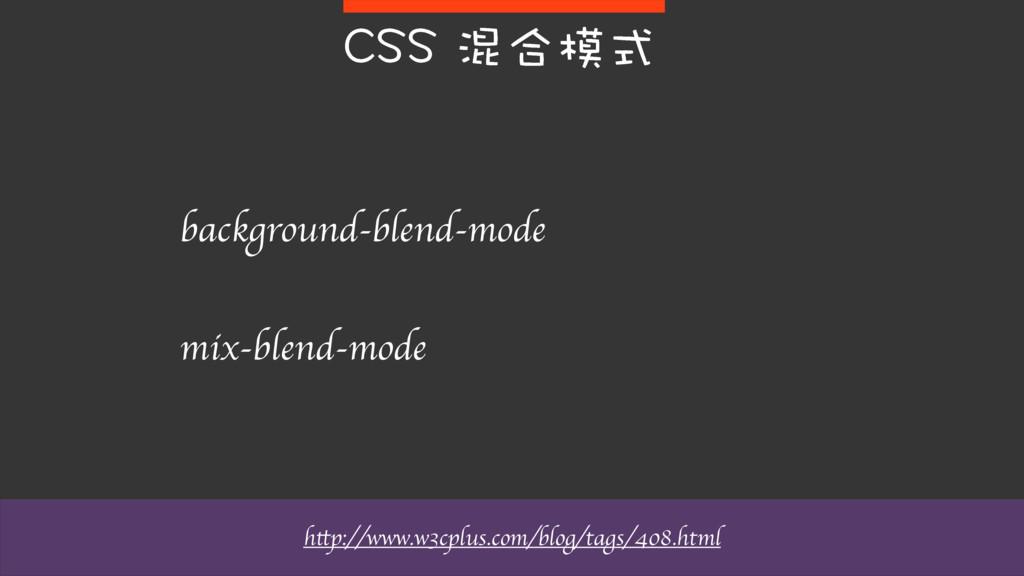 %55䀗☨㱁ㄯ background-blend-mode mix-blend-mode h...