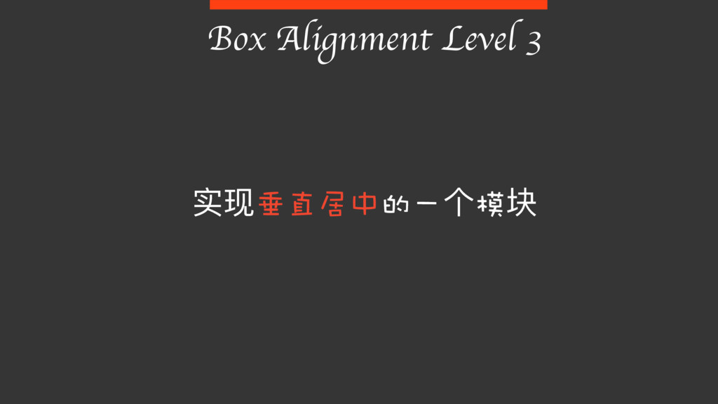 Box Alignment Level 3 实现玁䤔⁍䢤†个㱁块
