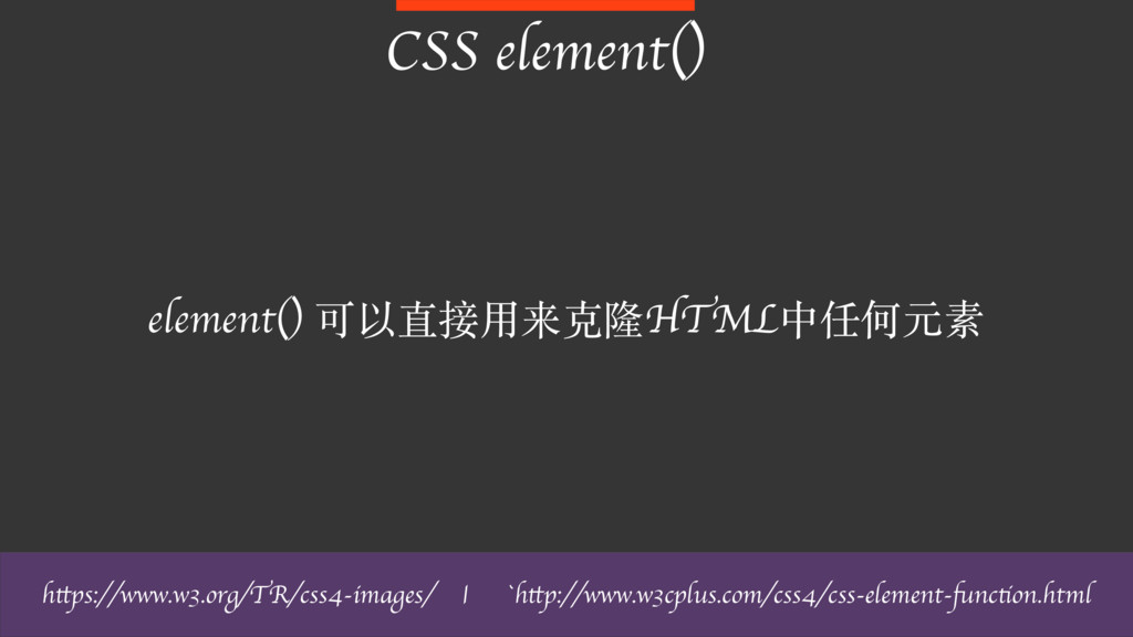 CSS element() element() 可以直接⽤来克隆HTML中任何元素 https...