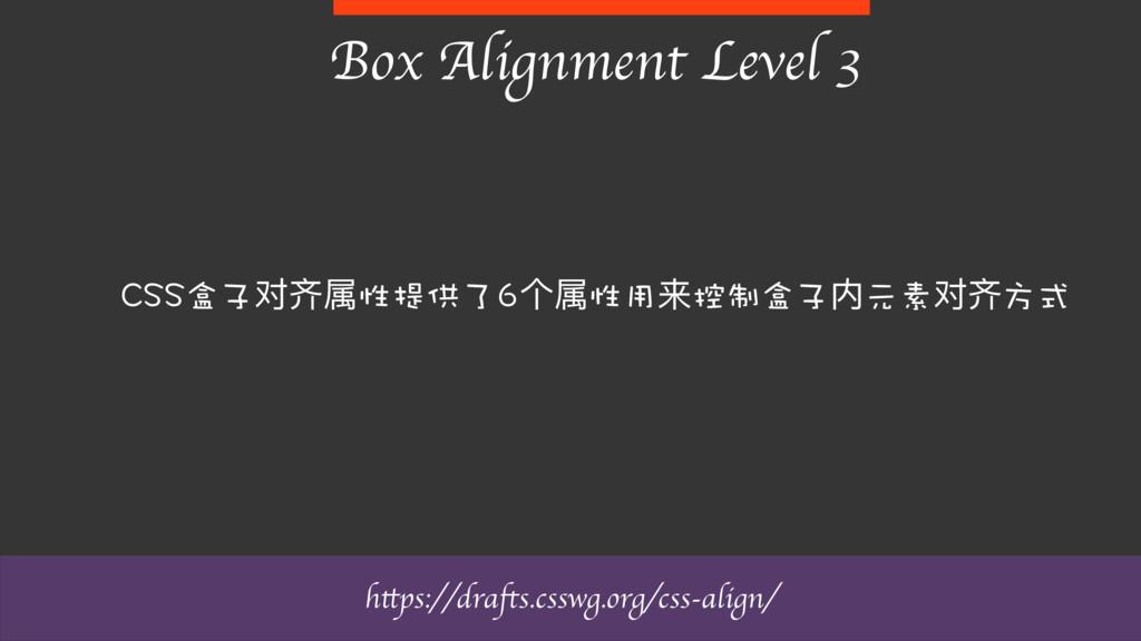 Box Alignment Level 3 %55䣲⵰对⻬齐属㉇㗰↻₦个属㉇䝈来瑣䣲⵰内⍣...