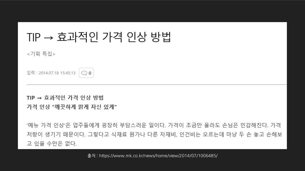 출처 : https://www.mk.co.kr/news/home/view/2014/0...