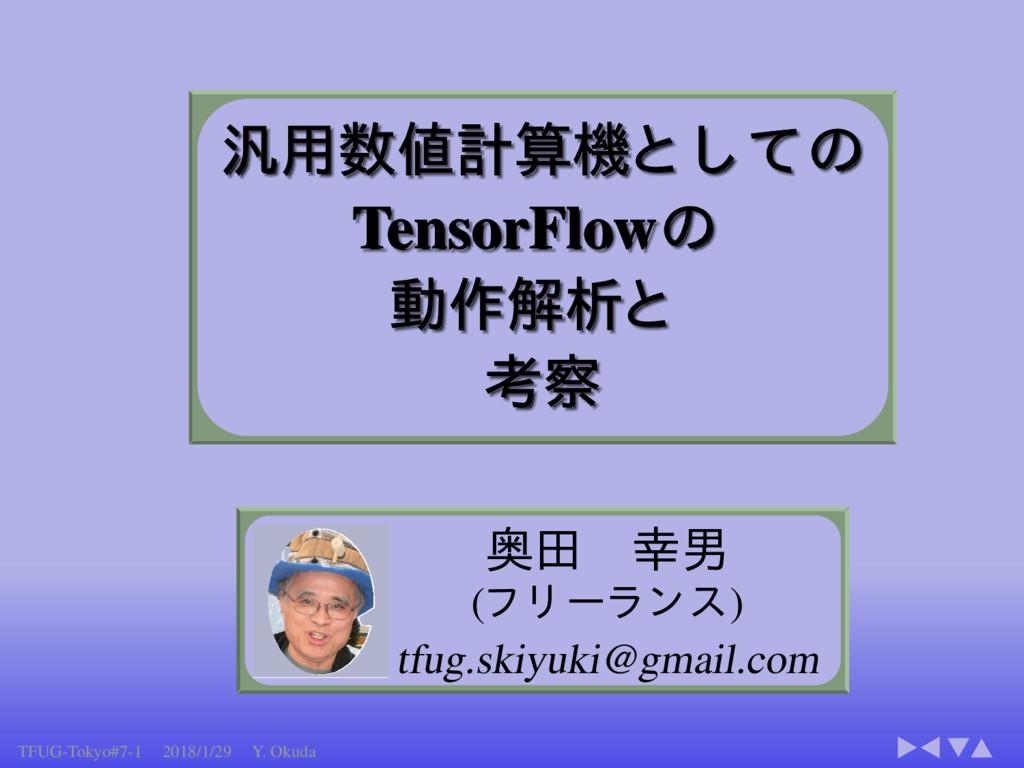 ( ) tfug.skiyuki@gmail.com TFUG-Tokyo#7-1 2018/...