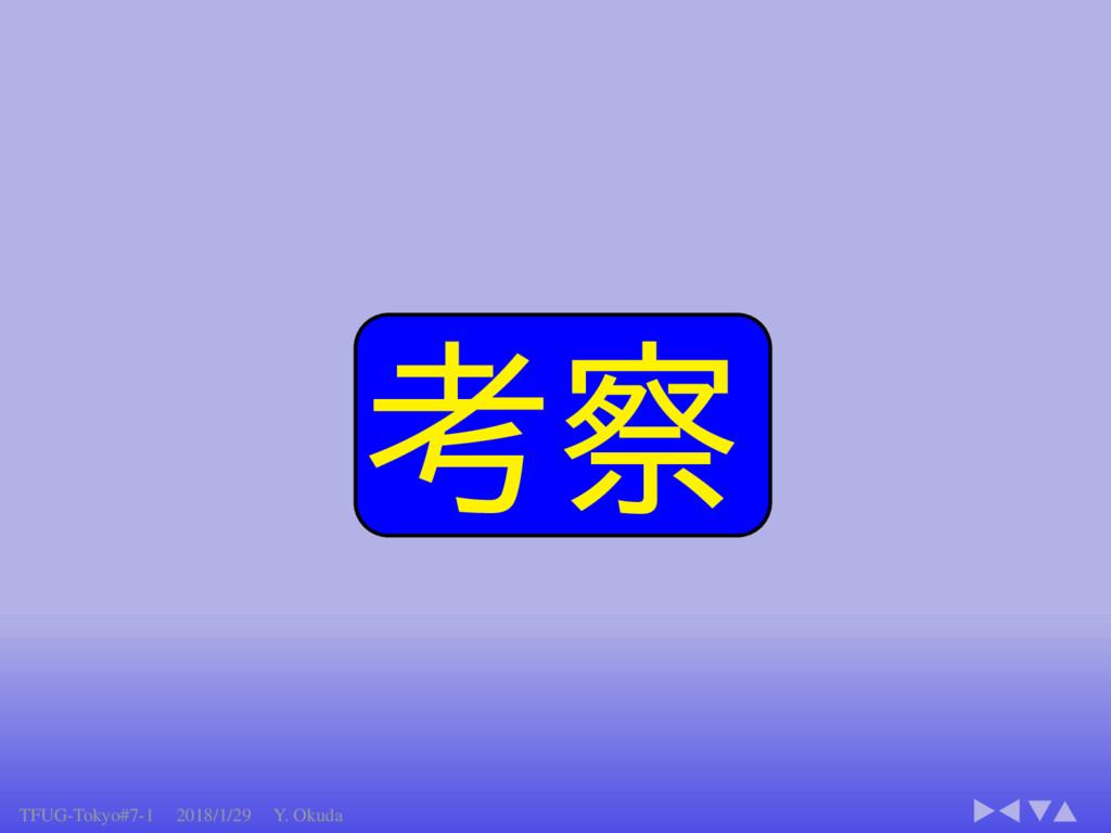 TFUG-Tokyo#7-1 2018/1/29 Y. Okuda