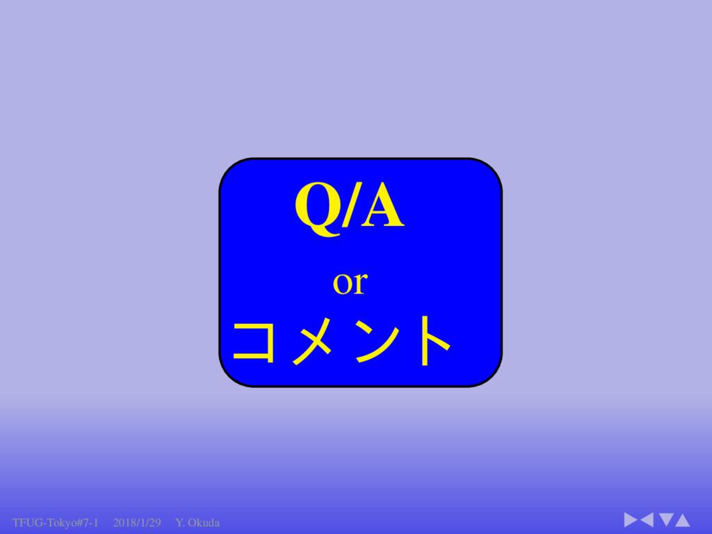Q/A or TFUG-Tokyo#7-1 2018/1/29 Y. Okuda