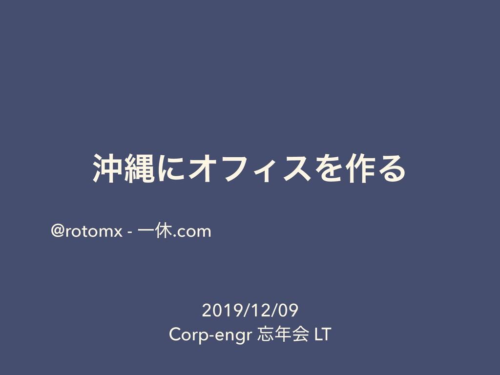 ԭೄʹΦϑΟεΛ࡞Δ @rotomx - Ұٳ.com 2018/06/28 2019/12/...