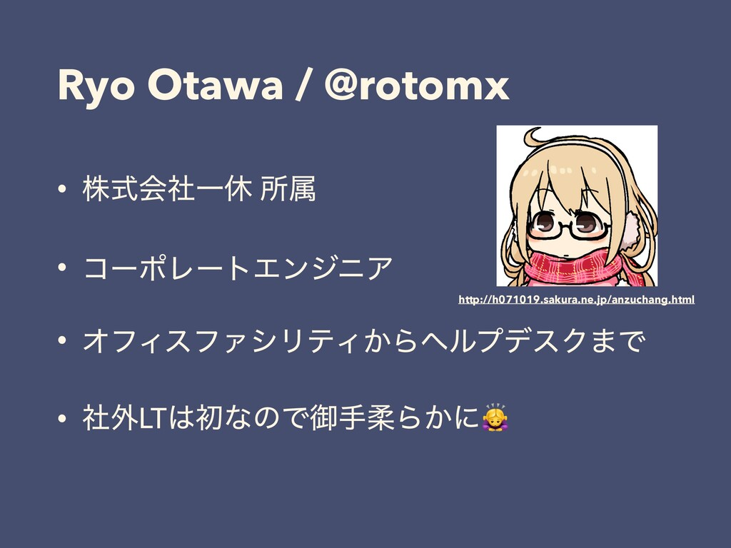 Ryo Otawa / @rotomx • גࣜձࣾҰٳ ॴଐ • ίʔϙϨʔτΤϯδχΞ •...