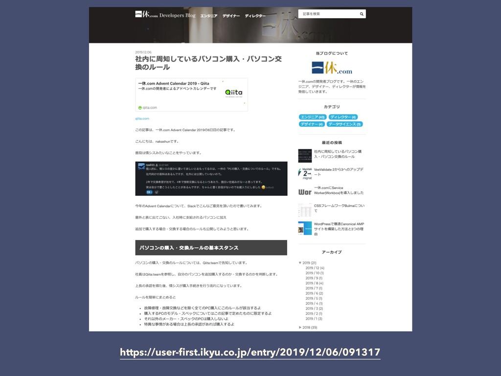https://user-first.ikyu.co.jp/entry/2019/12/06/0...