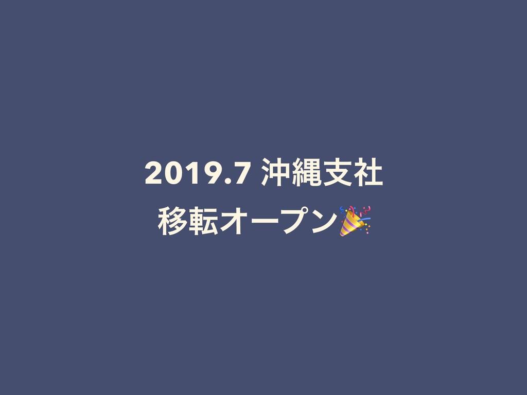 2019.7 ԭೄࢧࣾ ҠసΦʔϓϯ