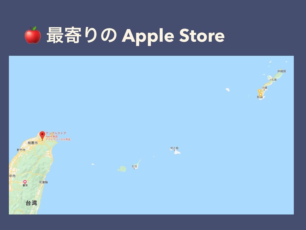 ࠷دΓͷ Apple Store