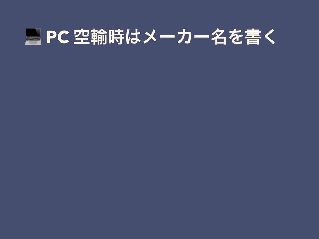 PC ۭ༌ϝʔΧʔ໊Λॻ͘