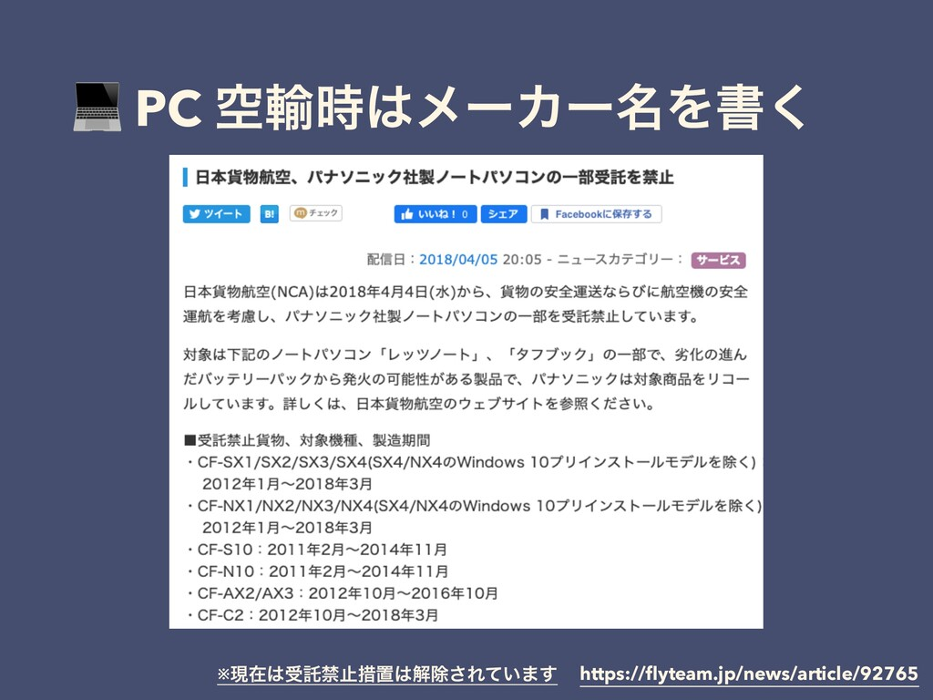PC ۭ༌ϝʔΧʔ໊Λॻ͘ https://flyteam.jp/news/article...