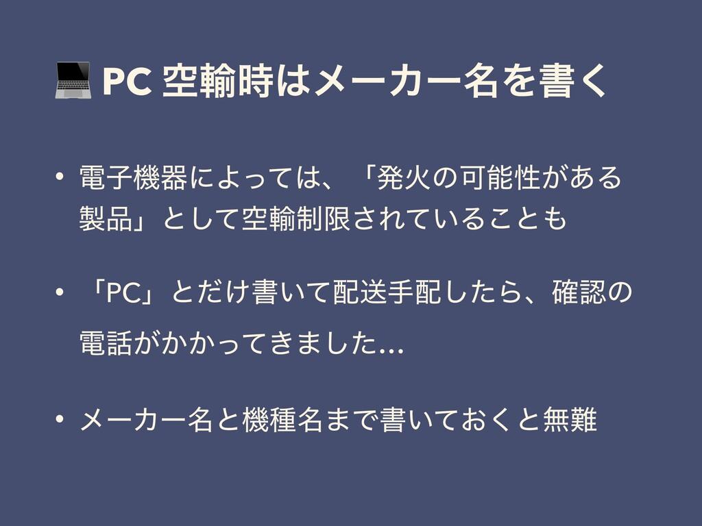 PC ۭ༌ϝʔΧʔ໊Λॻ͘ • ిࢠػثʹΑͬͯɺʮൃՐͷՄੑ͕͋Δ ʯͱۭͯ͠...