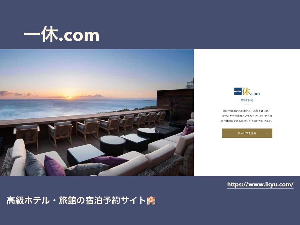 Ұٳ.com ߴڃϗςϧɾཱྀؗͷ॓ധ༧αΠτ https://www.ikyu.com/