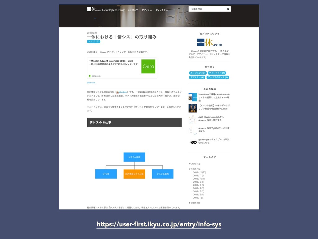 https://user-first.ikyu.co.jp/entry/info-sys