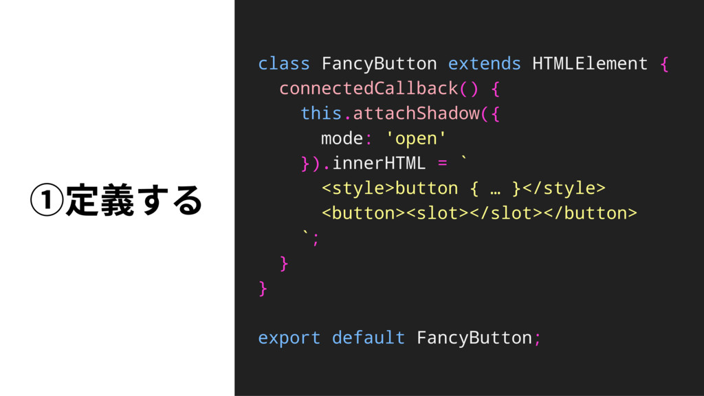 ΍㹀纏ׅ׷ class FancyButton extends HTMLElement { c...