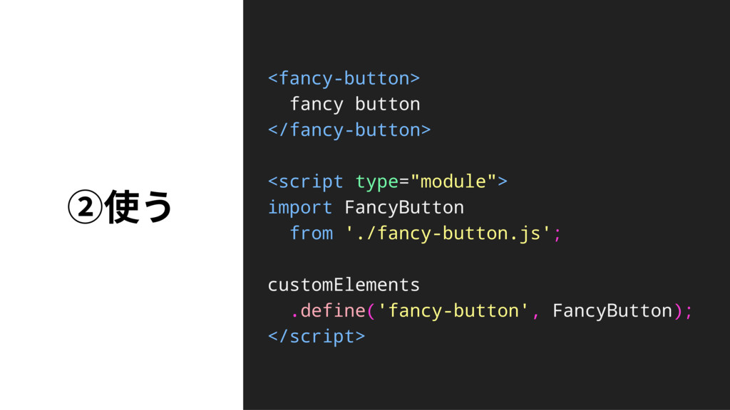 Ύ⢪ֲ <fancy-button> fancy button </fancy-button>...