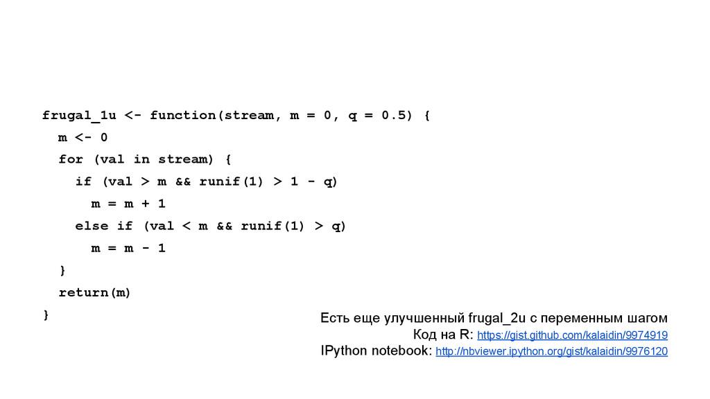 frugal_1u <- function(stream, m = 0, q = 0.5) {...