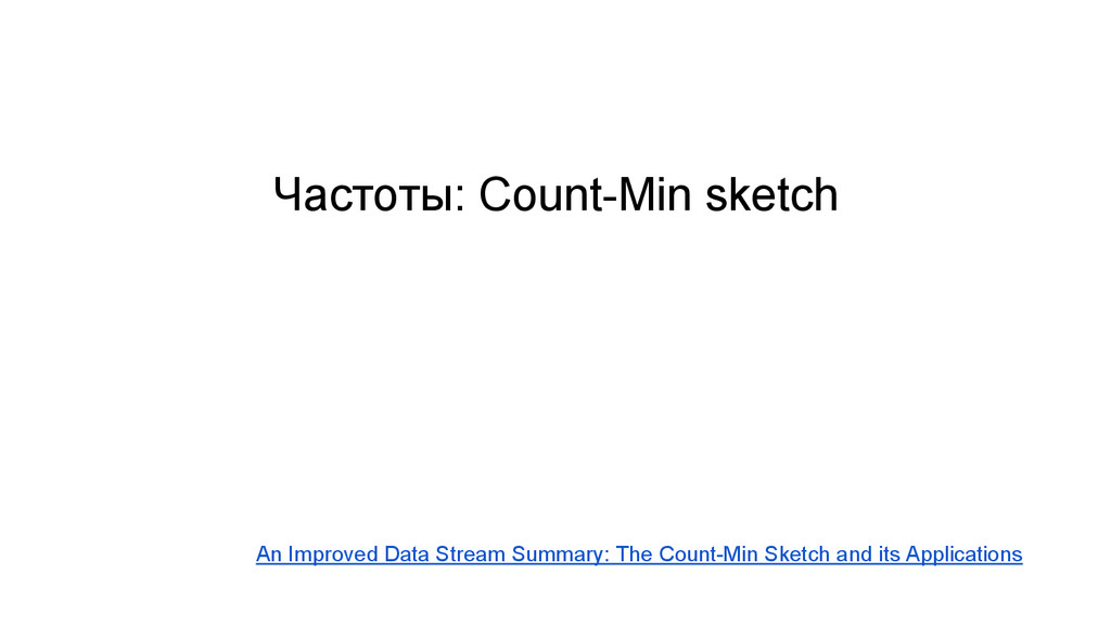 Частоты: Count-Min sketch An Improved Data Stre...