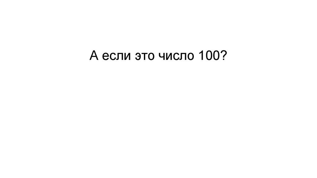 А если это число 100?