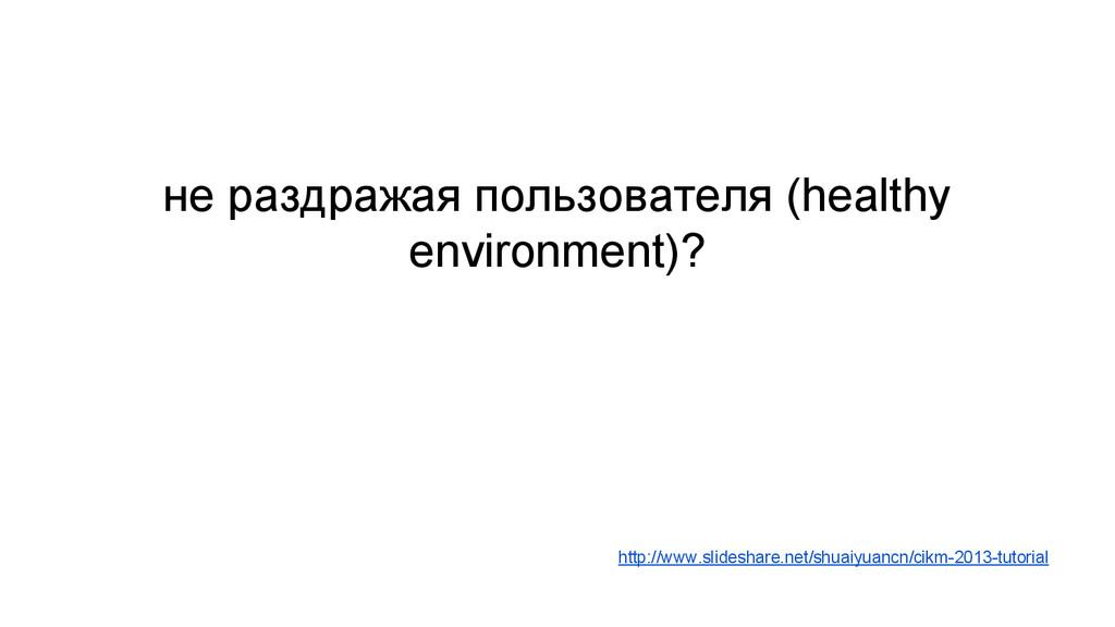 не раздражая пользователя (healthy environment)...