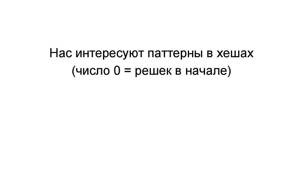 Нас интересуют паттерны в хешах (число 0 = реше...