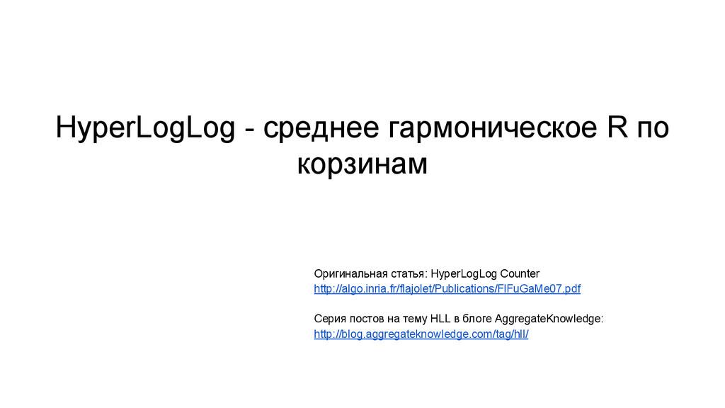 HyperLogLog - среднее гармоническое R по корзин...
