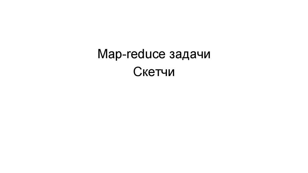 Map-reduce задачи Скетчи