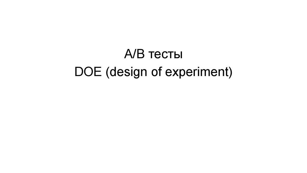 A/B тесты DOE (design of experiment)