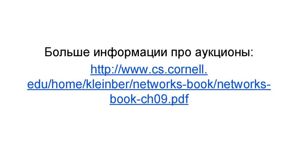 Больше информации про аукционы: http://www.cs.c...