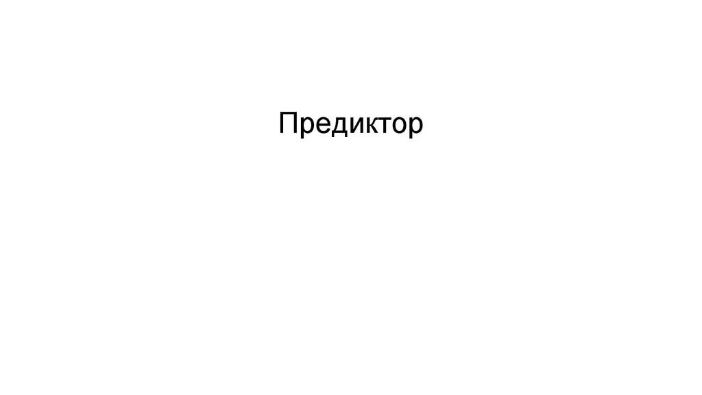Предиктор