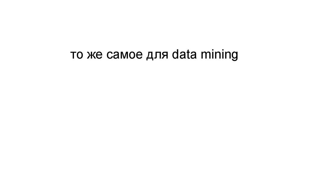 то же самое для data mining