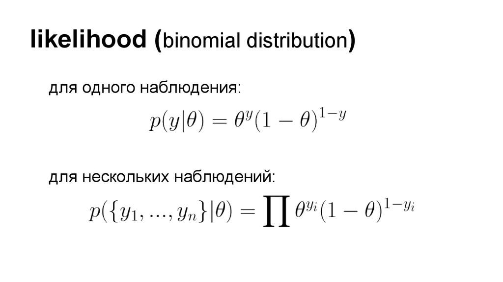 likelihood (binomial distribution) для одного н...