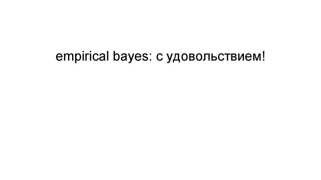 empirical bayes: с удовольствием!