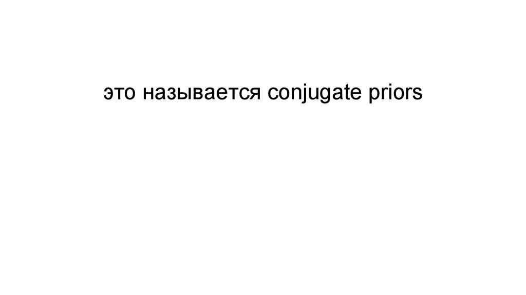 это называется conjugate priors
