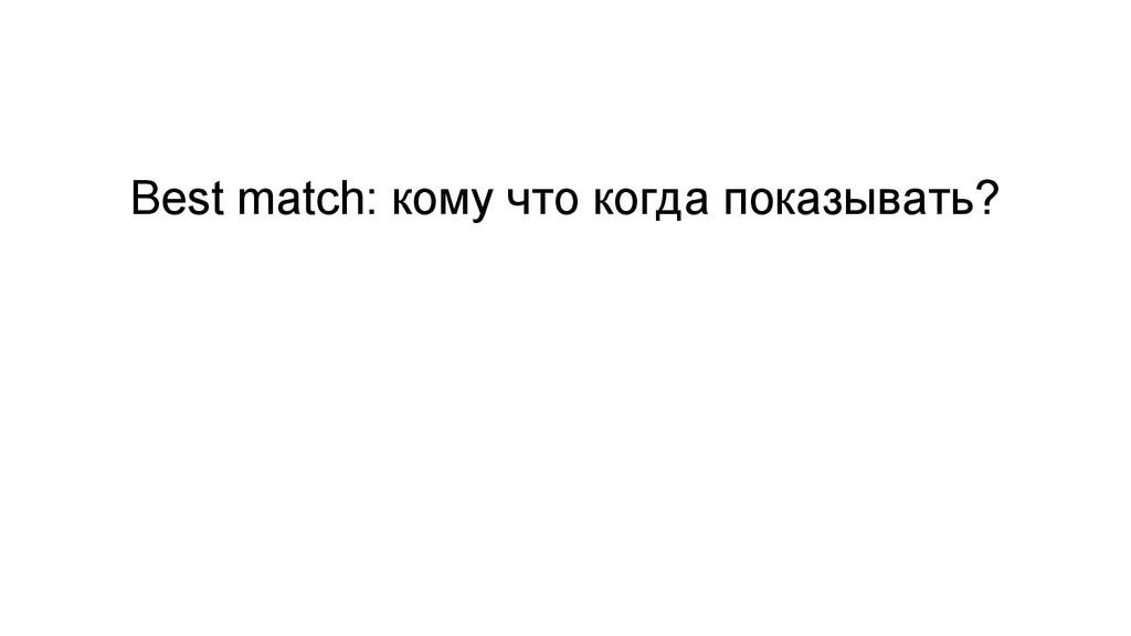 Best match: кому что когда показывать?