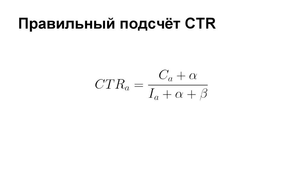 Правильный подсчёт CTR