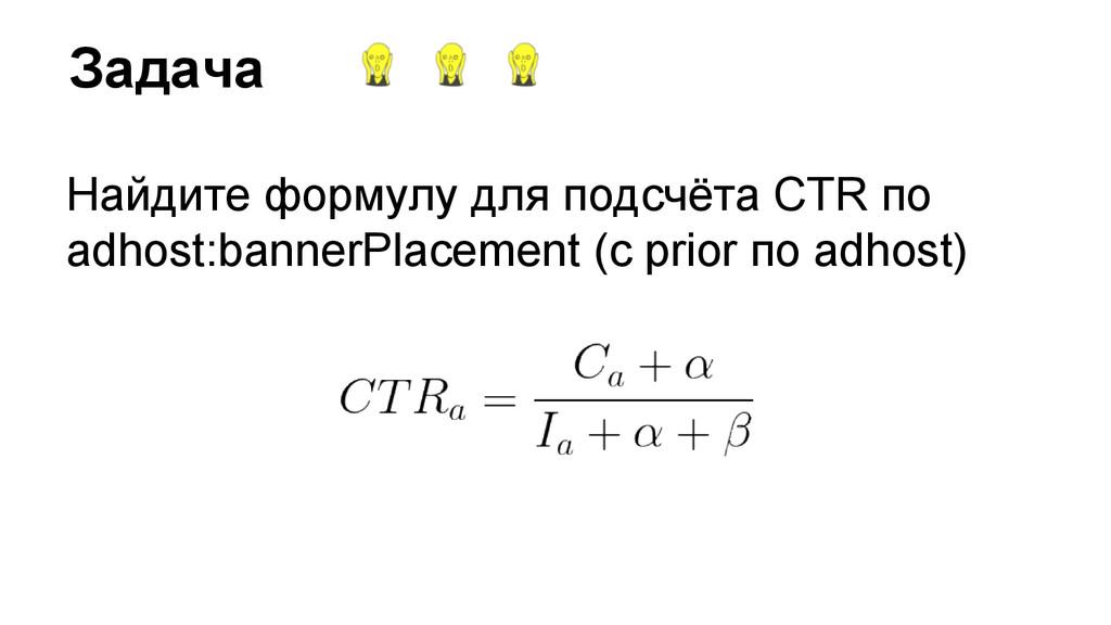 Задача Найдите формулу для подсчёта CTR по adho...
