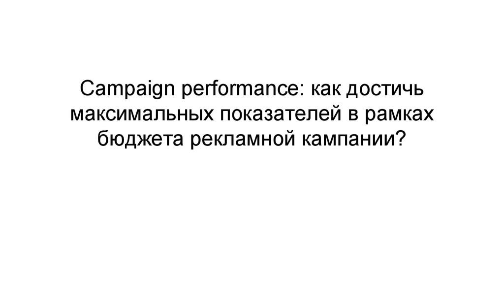 Campaign performance: как достичь максимальных ...