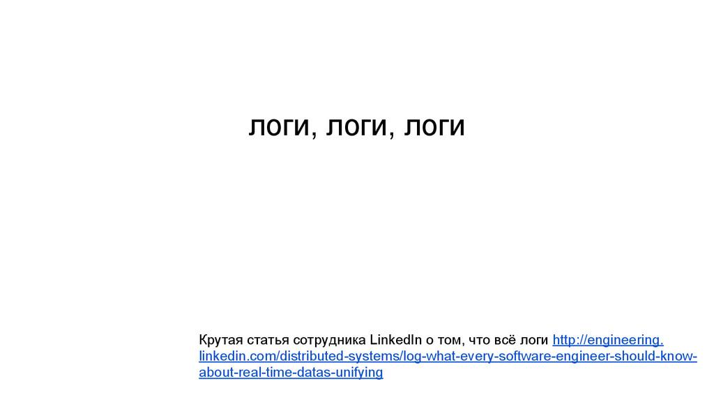 логи, логи, логи Крутая статья сотрудника Linke...