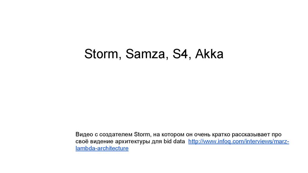 Storm, Samza, S4, Akka Видео с создателем Storm...