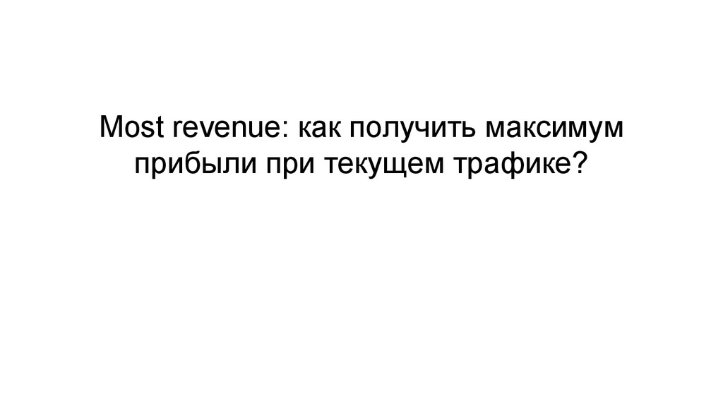 Most revenue: как получить максимум прибыли при...