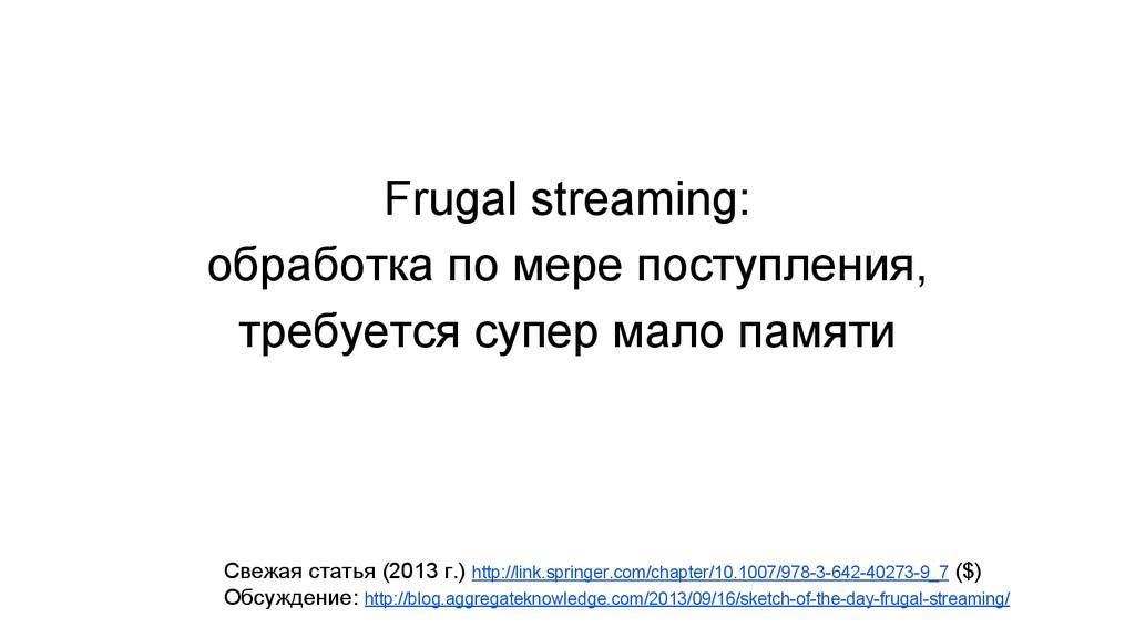 Frugal streaming: обработка по мере поступления...