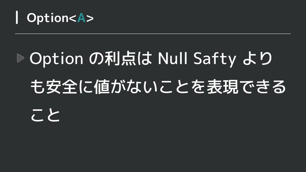 Option の利点は Null Safty より も安全に値がないことを表現できる こと O...