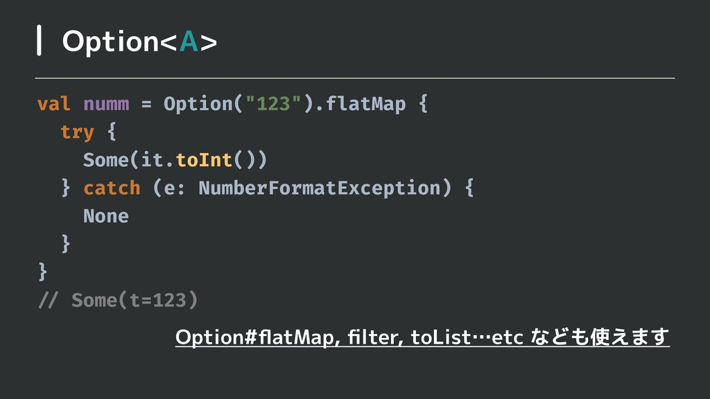 Option<A> Option#flatMap, filter, toList…etc なども使...