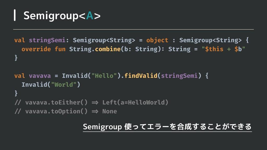 Semigroup<A> Semigroup 使ってエラーを合成することができる val st...